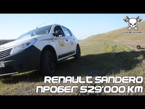 видео: #ТАКСОС. renault sandero Пробег 529'000 км