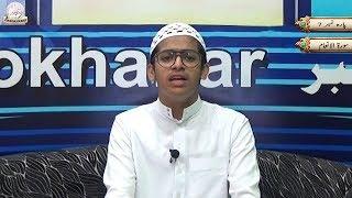 Quran Para 7   Surah Al-maidah 83-120 & Surah Al-anam 1-110   By Hafiz Hamdan
