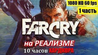 FAR CRY на РЕАЛИЗМЕ - 10 ЧАСОВ ХАРДКОРА! - Полное Прохождение (разбитое на 2 части) 1080 HD 60 fps