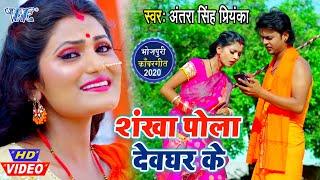 #VIDEO- शंखा पोला देवघर के I #Antra Singh Priyanka I Shankha Pola Devghar Ke 2020 Bolbam Song