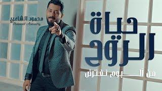 محمود الشاعري - حيا ة الروح | 2019|(Mahmood Alshaaery - Hayat Alruha( Official Music Video