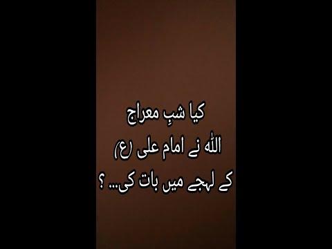 Kia Shab e Meraj Allah Ne Imam Ali a,s Kay Lehjay Ma Bat ki.