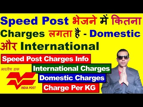 Speed Post Charges In India | Speed Post Charges List | Speed Post Charges Per Kg | Indiapost