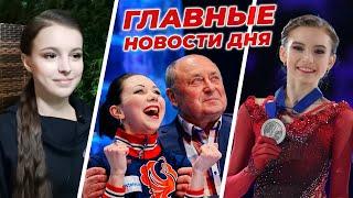 Щербакова о желании все бросить Мишин об Олимпиаде Лайшев о зависти Усачева о дружбе