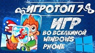 Топ 7 игр лучших игр для Windows Phone или лучшие игры на виндовс фон