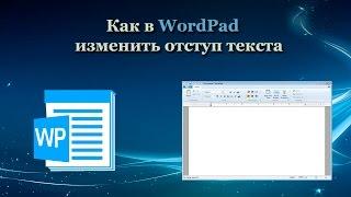 Как в WordPad изменить отступ текста