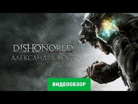 Dishonored видео обзор
