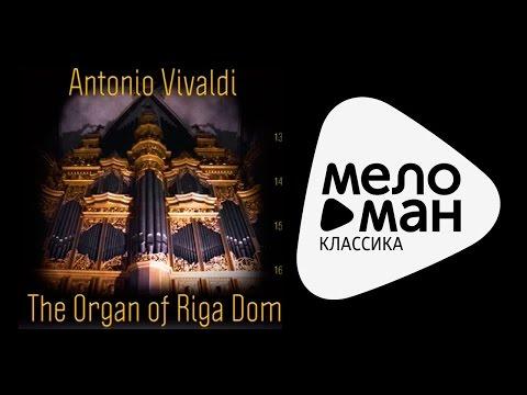 The Organ of Riga Dome - Antonio Vivaldi / Орган Рижского Домского Собора - Антонио Вивальди
