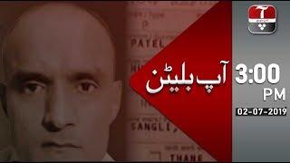 Khabarzar | Ep 23 | 06 March 2019 | Aap News