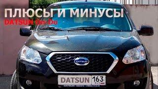Плюсы и минусы DATSUN On-Do (отзыв реального владельца)