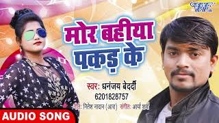 सबसे हिट गाना #Dhananjay Bedardi II मोर बहियाँ पकड़ के I Mor Bahiya Pakad Ke I 2020 Bhojpuri Hit Song