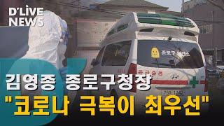 """[종로] 김영종 종로구청장 """"올해 최우선 목표…"""