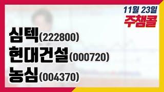 [종목상담 넘버원! 주챔콜] 11월 23일 방송 - 심…