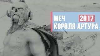 Спецэффекты в фильме Меч Короля Артура