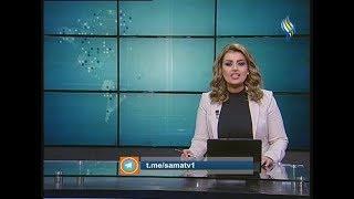 قناة سما الفضائية : النشرة الرئيسية 01-11-2018