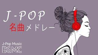 名曲J-POPピアノメドレー - Relaxing Piano Music 24/7 Live - 勉強用BGM, 作業用BGM, 結婚式BGM