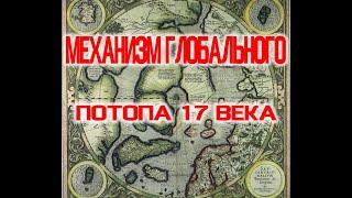 Механизм Глобального Потопа 17 века / Виктор Максименков