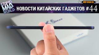 Новости Stupidmadworld - VIVO X5 Pro, Xiaomi 10000, TCL P588L