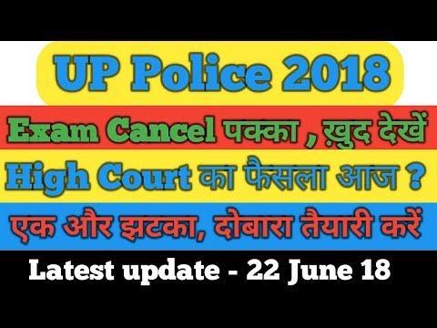 UP POLICE 2018, पेपर होगा Cancel पक्का, आज High Court का भी फैसला, एक और झटका, दोबारा तैयारी करें,