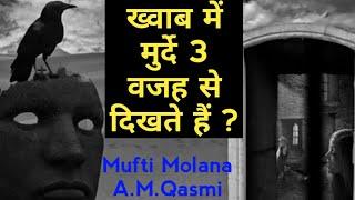 Khawaab mai murde 3 vajah se nazar aate hai || ख्वाब में मुर्दे 3 वजह से दिखते हैं || A.M.Qasmi