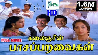 Paasa Paravaigal ||பாச பறவைகள் || Sivakumar,Radhika,S. S.Chandran Super Hit Tamil Full Movie