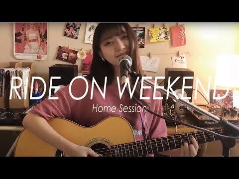 WOWOWオリジナルドラマ 有村架純の撮休」主題歌 「RIDE ON WEEKEND」のHome Session ver. https://lnk.to/anna_c682 ...