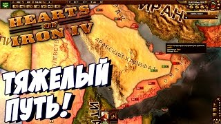 Hearts of Iron IV - Арабский ХАЛИФАТ! #1 Альтернативная история!