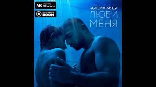 Артем Качер - Люби Меня - Текст Песни