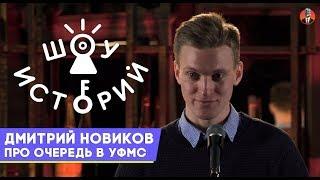 Дмитрий Новиков - Про очередь в УФМС[Шоу Историй]
