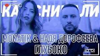 КАК СНИМАЛИ КЛИП : MONATIK & Надя Дорофеева - Глубоко... | Время и Стекло - ЕБой