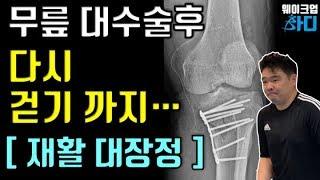 【웨이크업바디】 무릎골절 수술후 재활 - 무릎재활후기 …