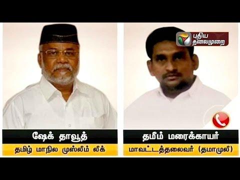 Audio Released: Tamil Maanila Muslim League Sheikh Dawood & Candidate