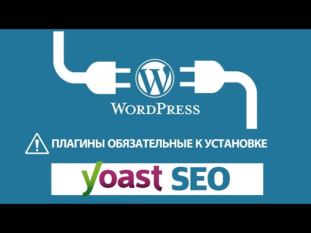 Yoast SEO плагин для WordPress. Настройка Yoast SEO
