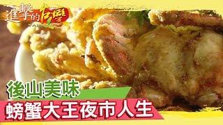 後山美味 螃蟹大王夜市人生 《進擊的台灣》第267集