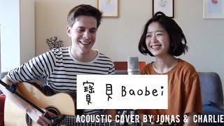 Jonas & Charlie - Baobei (寶貝) - Deserts Chang (張懸)