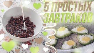 5 Простых Завтраков ❤