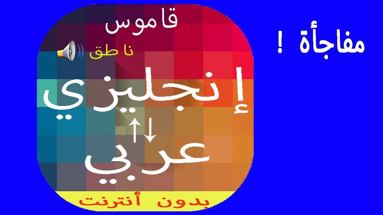 تحميل قاموس فرنسي عربي ناطق للكمبيوتر مجانا 2017