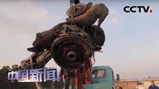 [中国新闻] 乌坠机事件受影响五国商讨赔偿等事宜 | CCTV中文国际