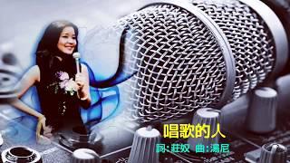 唱歌的人   鄧麗君 / Teresa Teng