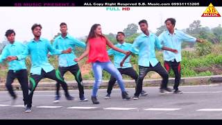 HATA SAWAN KI GHATA. NEW NAGPURI DANCE SONG VIDEO 2018.SB Music