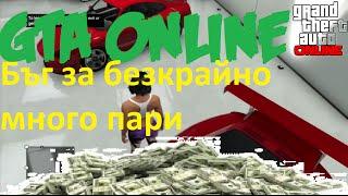 GTA Online - Бъг за пари (ПАЧНАТ) - Български коментар