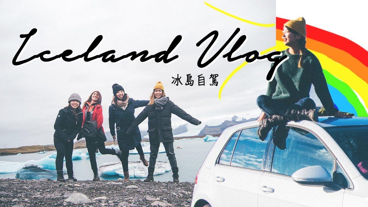 【冰島 Iceland】女孩們的冰島自駕八天 Vlog|Blair - YouTube