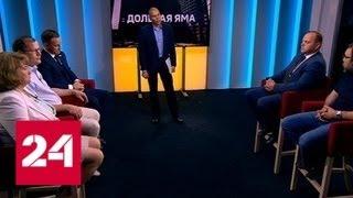 Долевые мошенники: на что надеяться тем, кто остался без денег и квартир - Россия 24