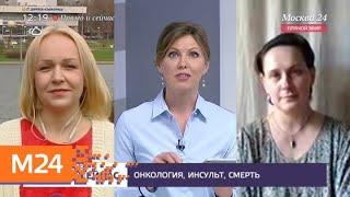"""Смотреть видео """"Прямо и сейчас"""": опасно для здоровья - Москва 24 онлайн"""