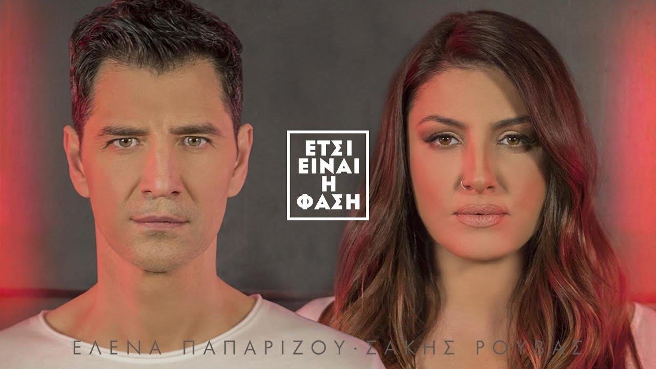 Έλενα Παπαρίζου & Σάκης Ρουβάς -  Έτσι Είναι Η Φάση (Official Music Video)
