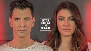 Смотреть клип Έλενα Παπαρίζου & Σάκης Ρουβάς - Έτσι Είναι Η Φάση