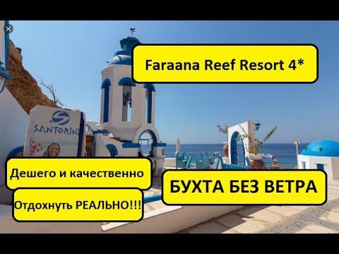 Египет 2021. Faraana Reef Resort 4*. ВЕЧЕРНЕЕ ВОЛШЕБСТВО ФАРШИ. ОБЕД С ВИДОМ НА МОРЕ.