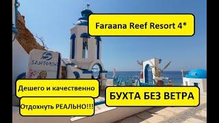 Египет 2021 Faraana Reef Resort 4 ВЕЧЕРНЕЕ ВОЛШЕБСТВО ФАРШИ ОБЕД С ВИДОМ НА МОРЕ
