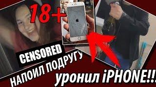 НАПОИЛ ПОДРУГУ/УРОНИЛ iPhone/ВАЙН-BACKSTAGE
