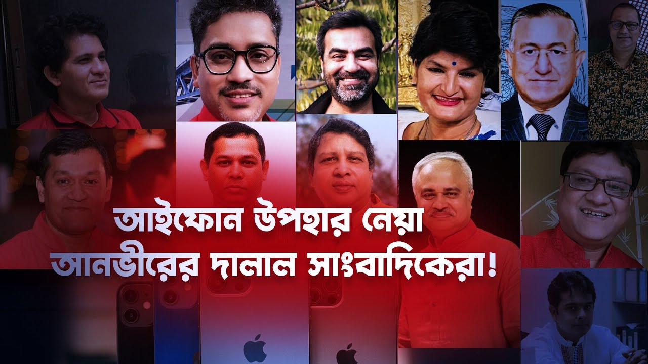 Download আনভীরের নৈশভোজে আইফোন উপহার নেয়া দালাল সাংবাদিকেরা  Nagorik TV Special Report